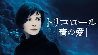 トリコロール/青の愛