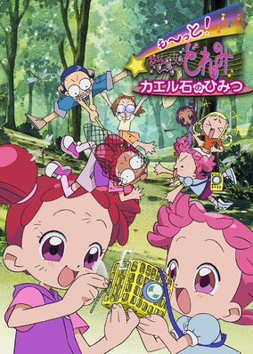Magical DoReMi 3: The Secret of the Frog Stone