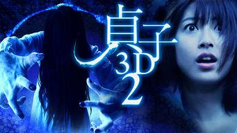 貞子3D 2