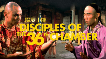 Disciples of the 36th Chamber
