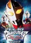 Ultraman Tiga, Ultraman Dyna e Ultraman... | filmes-netflix.blogspot.com