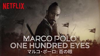 マルコ・ポーロ: 百の眼