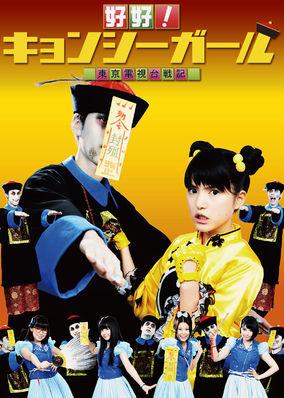 Hao! Hao! Jiang Shi Girl - Season 1