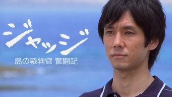 ジャッジ -島の裁判官 奮闘記-