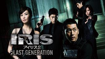 映画版 アイリス2: Last Generation