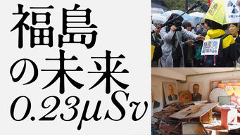 福島の未来 0.23μSV(マイクロシーベルト)