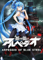 Arpeggio of Blue Steel | filmes-netflix.blogspot.com