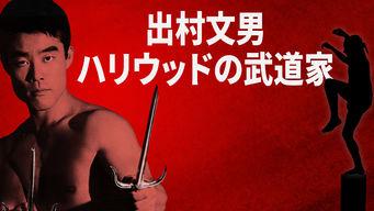 出村文男 - ハリウッドの武道家