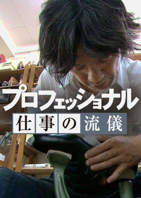 Professional Shigoto no Ryugi - Season 1
