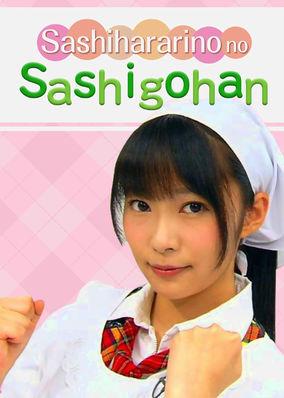 Sashihararino no Sashigohan - Season 1