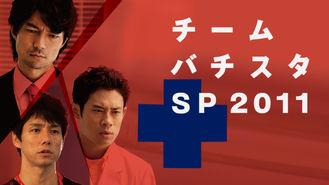 Is Team Batista Special 2011 Goodbye, General on Netflix?