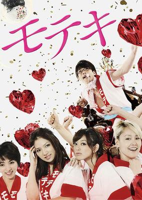 Love Strikes! – The Series - Season 1