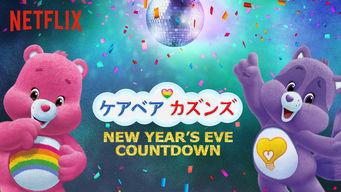 ケアベア カズンズ - New Years Eve Countdown