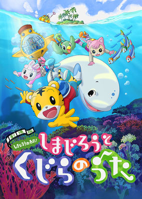 Gekijouban Shimajirou no wao!: Shimajirou to kujira no uta
