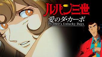 ルパン三世 愛のダ・カーポ FUJIKO's Unlucky Days