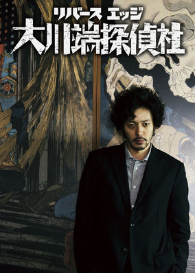 Rivers Edge Okawabata Detective Agency - Season 1