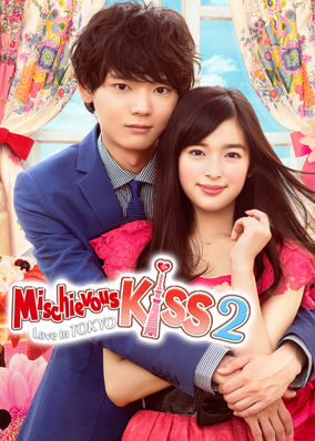 MISCHIEVOUS KISS 2~Love in TOKYO - Season 1